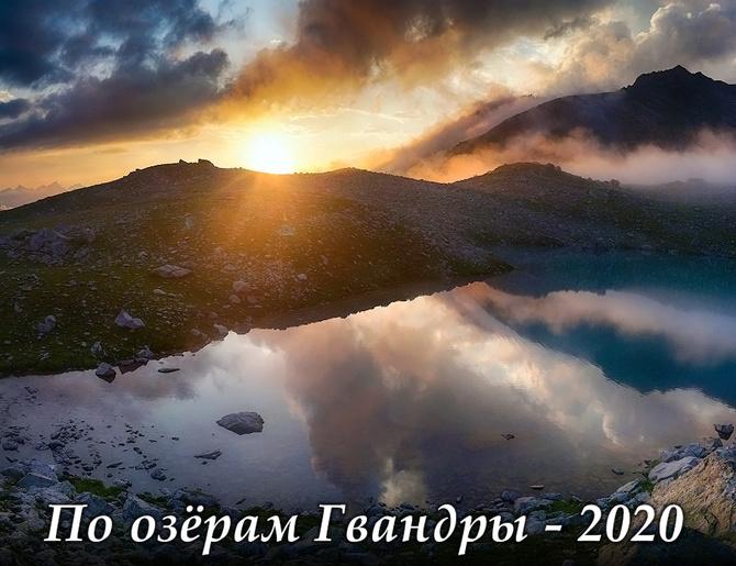 Пo oзёрaм Гвандры - 2020. Фотографии из похода (Горный туризм)