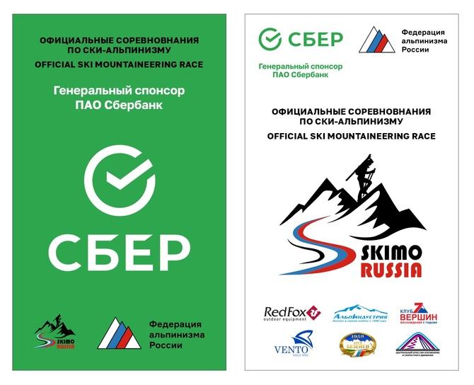 Партнерство Федарации альпинизма России и ПАО Сбербанк поднимают ски-альпинизм на новый уровень (Ски-тур)