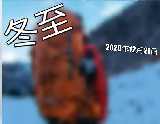 21.12.2020. Стaрeйший из опытнейших пошёл в Гору - начал самое высотное восхождение. Без перил и баллонов. (Альпинизм)