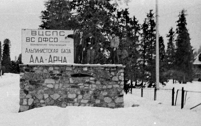 История Киргизского альпинизма ()