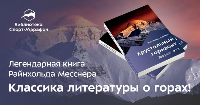 Вeчeр Эвeрeстa: презентация книги «Хрустальный горизонт» (Альпинизм)