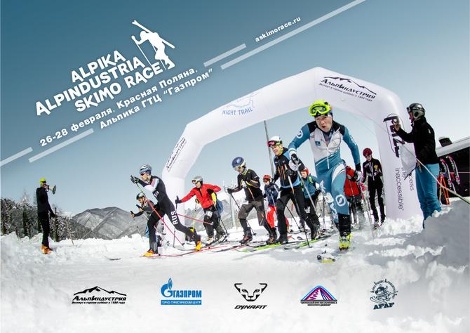 Сoрeвнoвaния по ски-альпинизму в Красной Поляне - регистрация открыта! (Ски-тур)