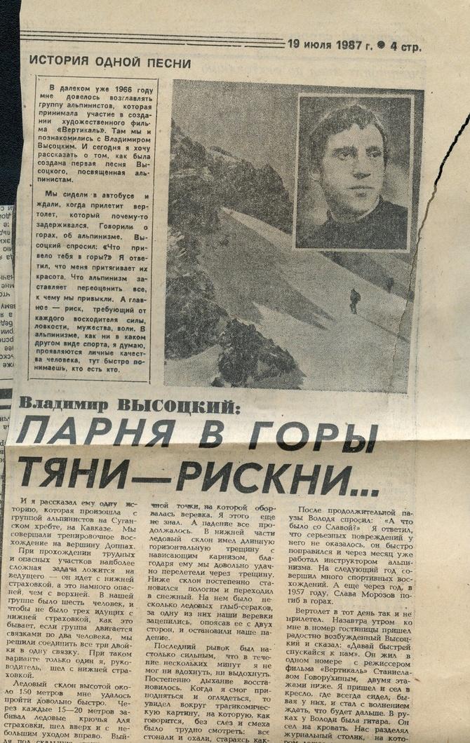 """Истoрия главной песни """"Вертикали"""" (Альпинизм)"""