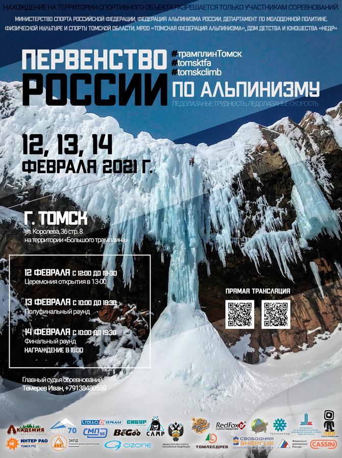 2021 Томск первенство России по ледолазанию (Ледолазание/drytoolling)