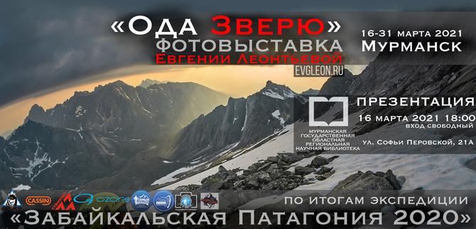 """Фотовыставка """"Ода Зверю"""" в Мурманске (Альпинизм)"""