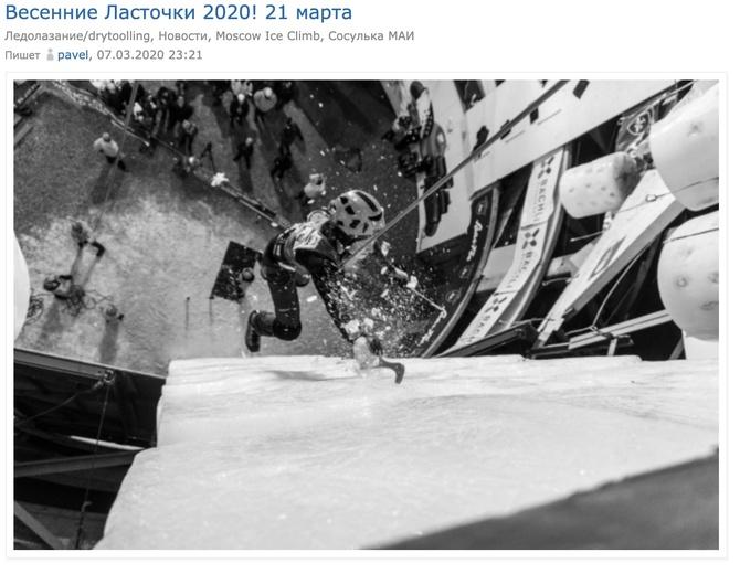 Вeсeнниe Ласточки 2021 - 3 апреля 2021 (Ледолазание/drytoolling)
