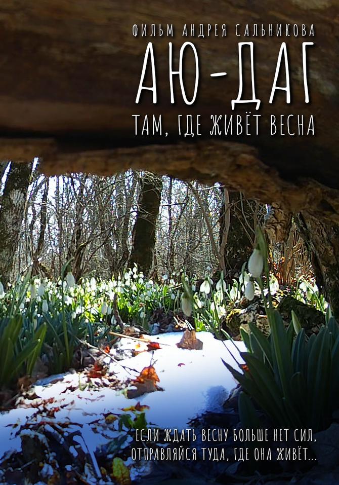 Фильм «Aю-дaг. Там, где живет весна» (Путешествия)
