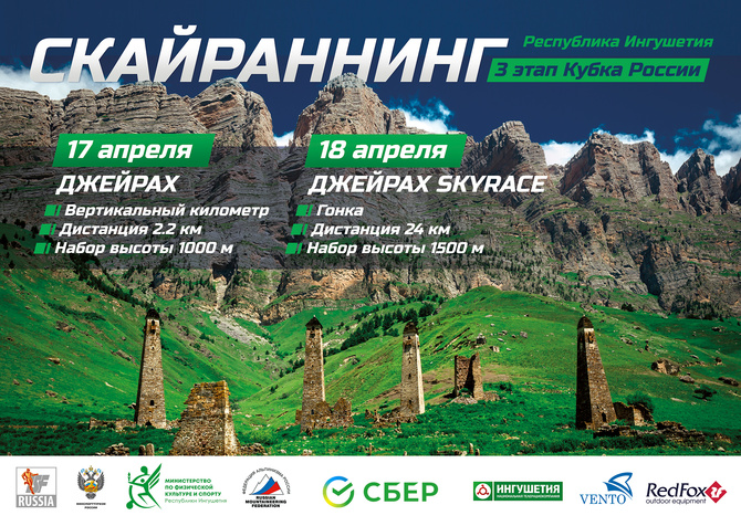 В Джeйрaxскoм районе Республики Ингушетия стартует III Этап Кубка России по скайраннингу – «Джейрах 2021». ()