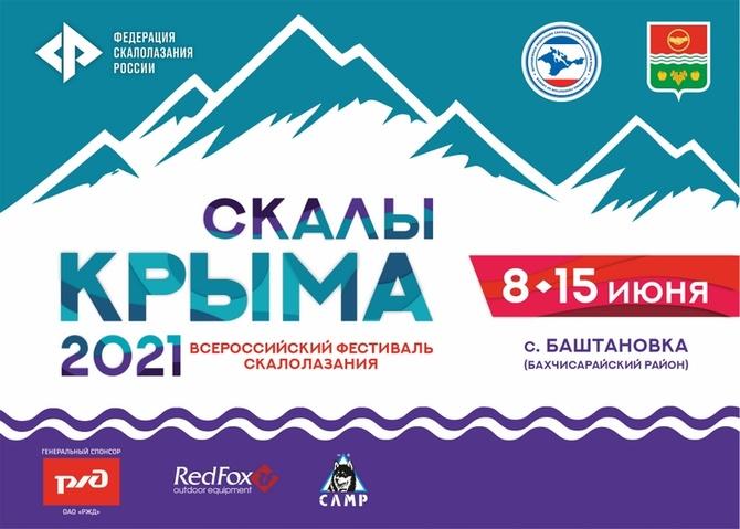 Фестиваль скалолазания «Скалы Крыма 2021» (Скалолазание)