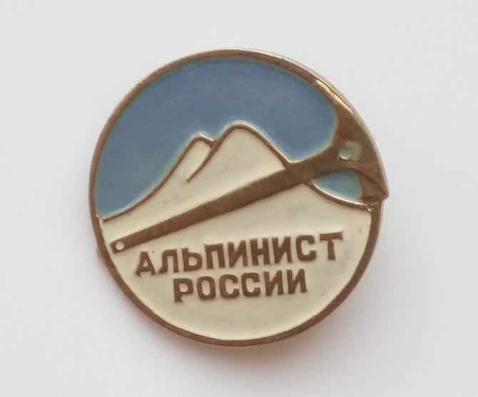Знак «Альпинист России» возвращает свою спортивную ценность (Альпинизм)