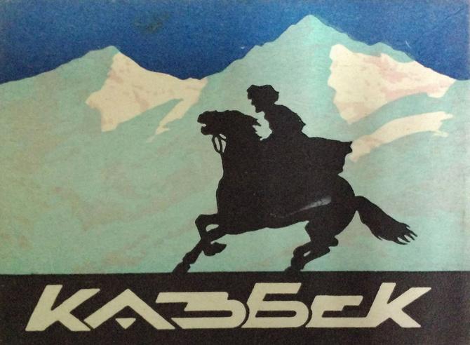 Приглашаем в поход по Осетии (Горный туризм)