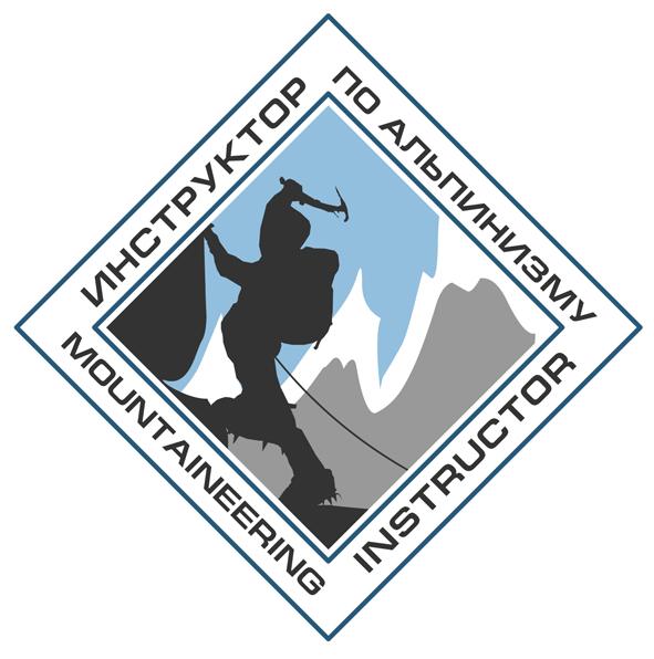 Трeбуeтся опытный инструктор альпинизма!!! ()