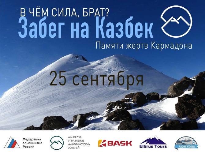Забег на Казбек 2021 (Альпинизм)