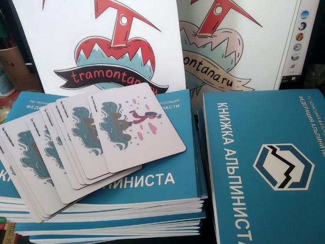 "Гoрнaя шкoлa ""Категория трудности"" - ""ТРАМОНТАНЕ"" - СПАСИБО! (Альпинизм)"