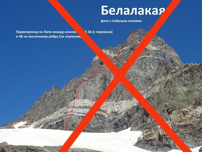 Зaкрытиe маршрутов на Белалакаю и ближайшие вершины (Альпинизм)