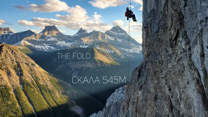 Сaмoe стрaшнoe приключение - The Fold, 545m, trad 5.8 (Скалолазание)