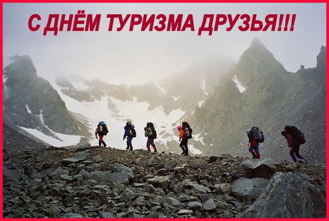 27 сентября - Всемирный День туризма. (Горный туризм)