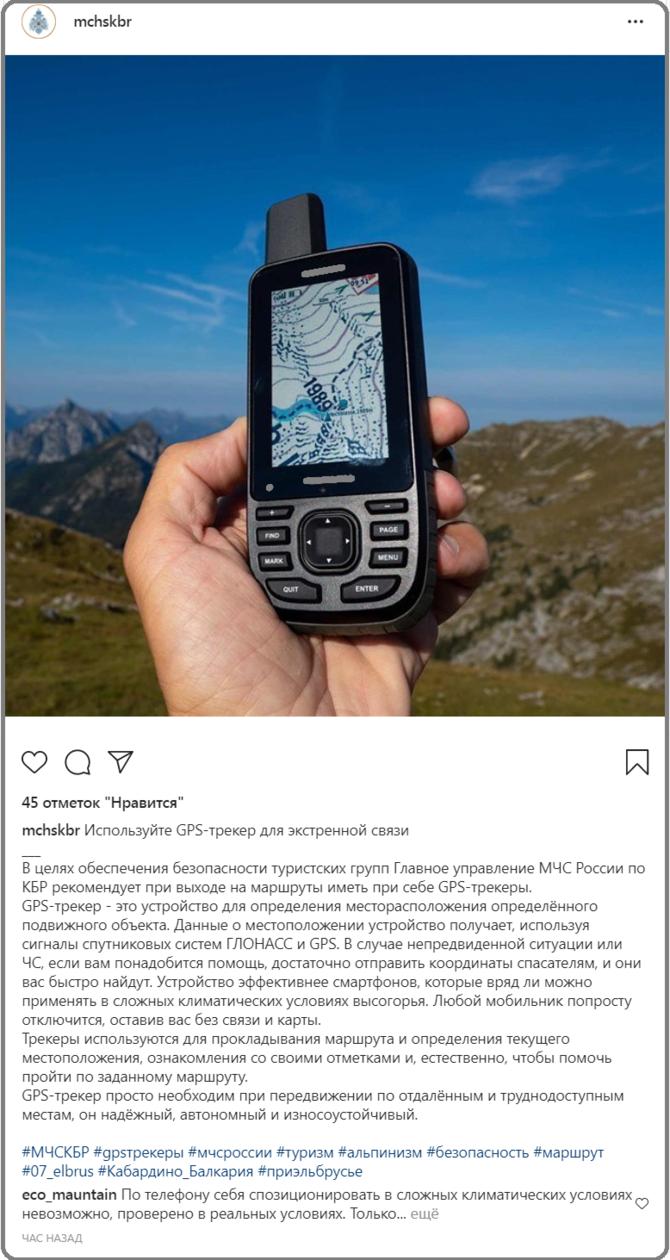 Есть свежий опыт экстренной связи в GPS? И что учесть? (Горный туризм)
