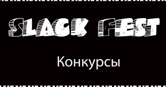 SlackFest. Конкурсы. (троллей slackline, слэкфест, slacklabs, слэклабз, ice-age, trolley, слэклайн, фестиваль)