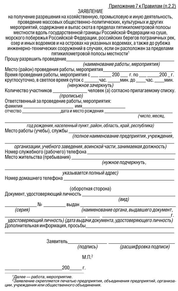 Заявление на получение разрешения на хозяйственную деятельность