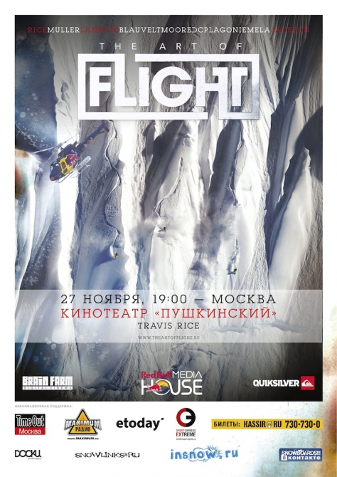 """The Art of Flight"" и Travis Rice в России (Бэккантри/Фрирайд, quiksilver, премьера, кино)"