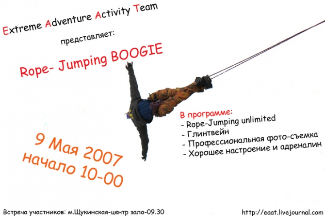 Boogie............. (rope jumping, eaat, extreme)