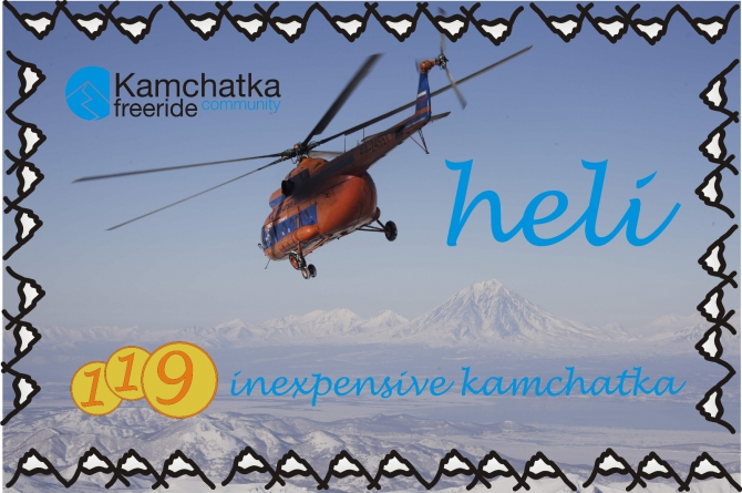 БЮДЖЕТНЫЙ ХЕЛИ 2013 от kamchatka freeride community (Бэккантри/Фрирайд, фрирайд, вертолётное катание, камчатка)