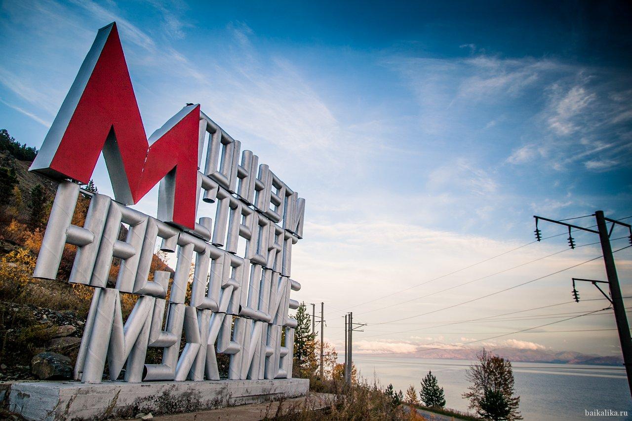 """""""10-я миля"""" - северобайкальский байк-рок фестиваль"""
