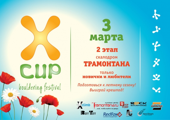 Xcup! 2 этап! 3 марта! Санкт Петербург! (Скалолазание, боулдеринг, climbing, ruff tuff, red fox, санкт-петербург, болдеринг, без страховки, скалолазание, risk.ru, трамонтана, bouldering, risk, xclimb, костин)
